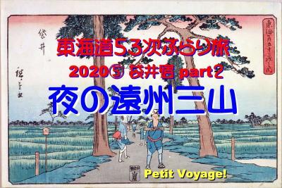 Petit Voyage! 東海道53次ぶらり旅2020⑤「ライトアップ!『遠州三山』」