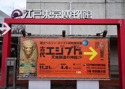 2020.12 国立ベルリン・エジプト博物館所蔵 古代エジプト展とアーティゾン美術館 琳派と印象派