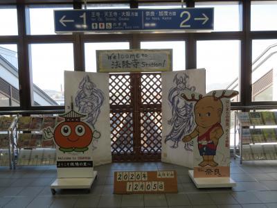 心の安らぎ旅行 (2020年12月 Mein Geburtstag Part2 奈良に到着後、法隆寺へ♪)