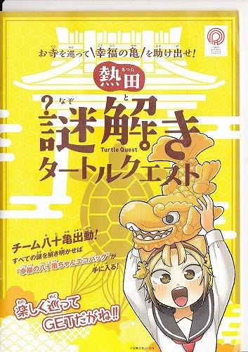 「熱田謎解きタートルクエスト」-お寺を巡って『幸福の亀』を助け出せ-