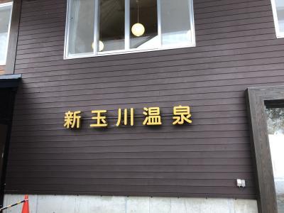 新玉川温泉 1泊2日
