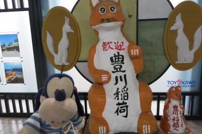 グーちゃん、忘年合宿で豊橋へ行く!(豊川稲荷で、コンづら作戦決行!編)