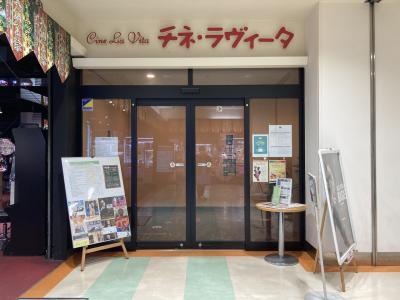 2020.11 GoTo仙台一人旅①ミニシアターでレイトショー