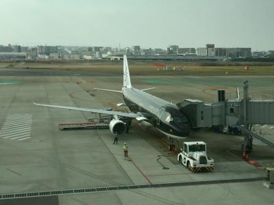Flight 7G45