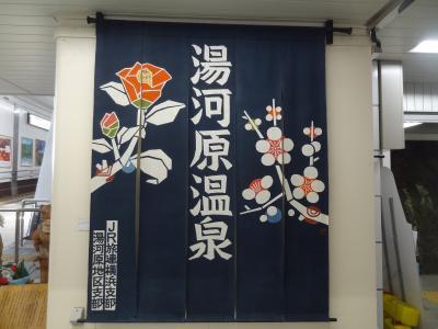 低予算温泉保養旅・その1.湯河原温泉 ホテル四季彩宿泊記(前編)。