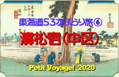 Petit Voyage!  東海道53次ぶらり旅2020⑥「あの浜松城は、家康の城じゃない!?」
