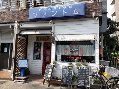 町屋発の喫茶店「ファントム」~エルビス好きの店主が営む日本におけるエルビスファンの聖地とも言える創業40年超の喫茶店~