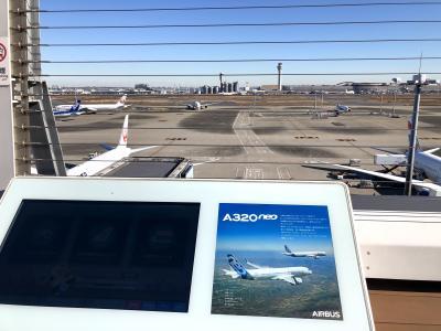 名古屋から羽田経由でアメリカへ出発
