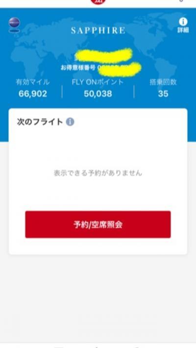 Gotoトラベルキャンペーンで、マイル修行の沖縄第七弾-JALサファイア達成!