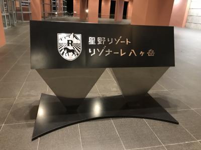 リゾナーレ八ヶ岳 宿泊記