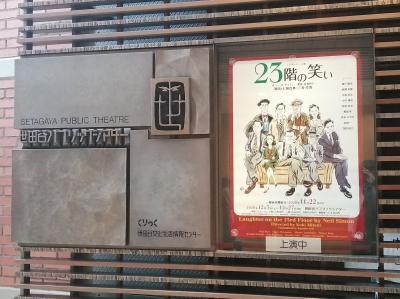23階の笑い 世田谷パブリックシアター☆TEN FINGERS BURGER☆2020/12/09