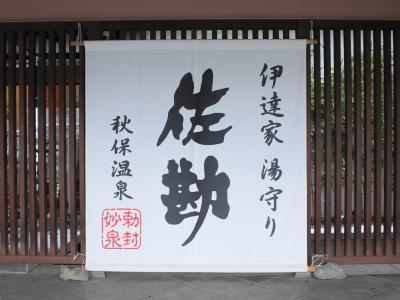 湯気が運ぶは清らかさ/秋保温泉/伝承千年の宿 佐勘宿泊記 その1