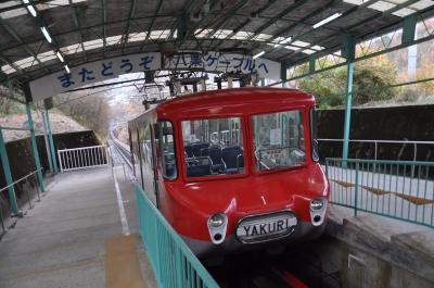 2020年12月四国鉄道旅行2(四国ケーブル八栗ケーブル線)