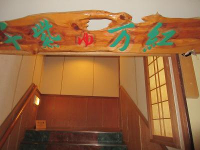 日本三大古湯の一つ有馬温泉で湯治