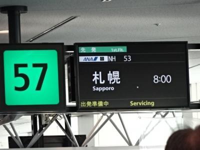 2020.10北海道旅行① 出発~きのこ王国・日帰り温泉