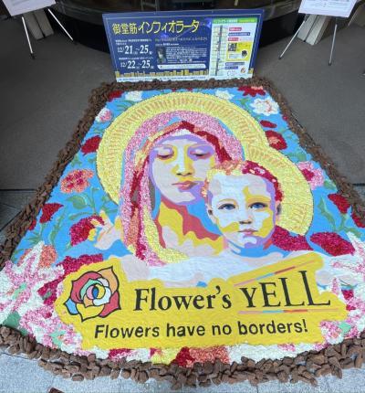 大阪でもインフィオラータが開催 ~花の持つパワーで街に彩りを人々に笑顔と温もりを!~