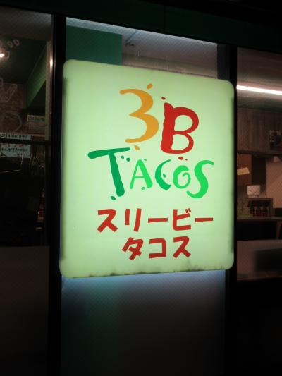 ランチde世界旅行ー39の2 メキシコ(テイクアウト)