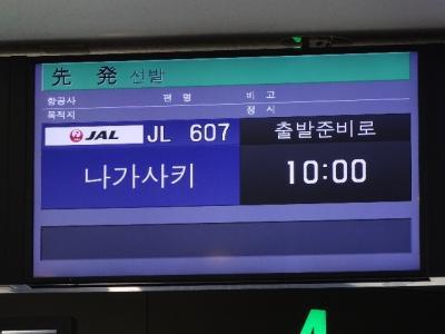 2020.11長崎・ハウステンボス旅行①ホテルヨーロッパ