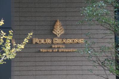 500円玉貯金箱満タンを元手に宿泊の其の二。フォーシーズンズホテル東京大手町 / デラックスルーム 皇居御苑ビュー 。