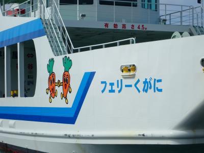 GoTo島へ 沖縄有人離島制覇の旅 水納島行きは欠航!オーマイゴッドにも負けずキャロット愛ランドへ
