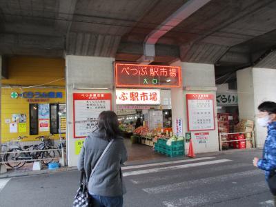 別府温泉2泊1着いたら駅前にあります市場へ