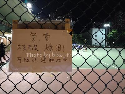 香港★荃灣日記 娘とぶらぶら 無料のPCR検査会場は大盛況
