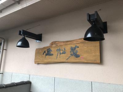 夕日ケ浦温泉 佳松苑 蟹3杯コース