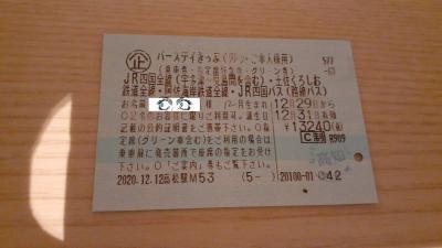 「バースデイきっぷ」で行く四国満喫の旅2020・12(パート1・1日目編)