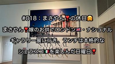 ロンドン・ナショナルギャラリー展で絵画を楽しみ、ヒルトン大阪で本格的なシェラスコを楽しんだ休日