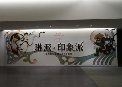Artizon Museum 琳派と印象派 東西都市文化が生んだ美術(1)