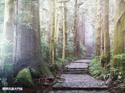 2020秋の那智勝浦 その1は熊野古道那智の滝コース
