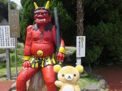 九重山にミヤマキリシマを見に行くクマ! (先ずは別府地獄めぐりその1)