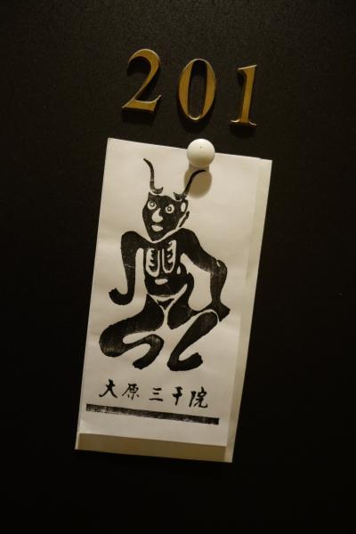 20201229-20210104 京都 引き続きの冬籠りで…籠ったままの年越しに 其の二