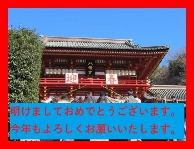 江ノ電各駅下車の旅2014(7)長谷から鎌倉までと鶴岡八幡宮 そして2021年【明るい未来】を