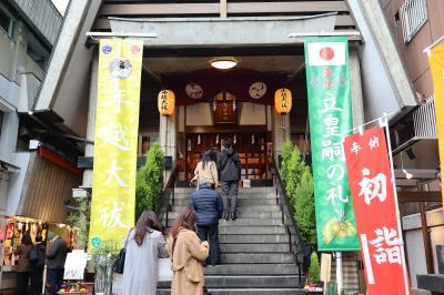 烏森神社幸先詣&新橋駅ぷらぷら