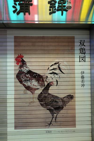 20210102-1 京都 正月二日、きっとまだ殆ど開いてない錦市場まで、若冲観に。ついで?に天神さんに…初詣かな。