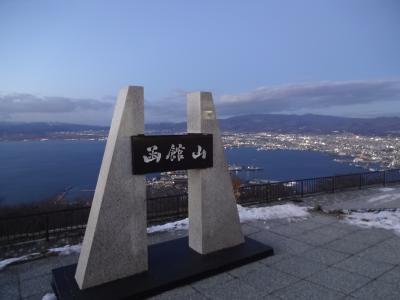 Go toで団体ツアーに初参加「Sランクホテルに宿泊するフルムーン北海道」①HAKODATE海峡の風