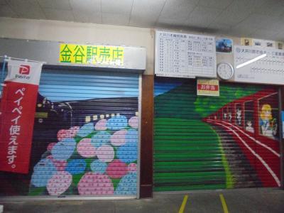 静岡県 鉄道の旅-2 大井川鉄道・東海道線 お土産