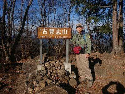 「古賀志山・御嶽山」登山 2020.12.15
