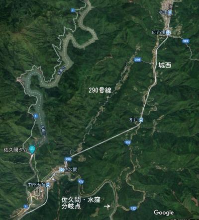 中央構造線の谷を走る(1/4)水窪羽ケ庄佐久間線・龍王ごんげんの滝