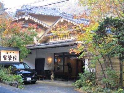 箱根の温泉とキジ料理の宿に泊まる