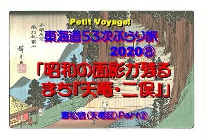 Petit Voyage!  東海道53次ぶらり旅2020⑧「昭和の面影が残るまち『天竜・二俣』」