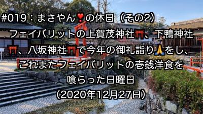 まさやんの休日。上賀茂神社、下鴨神社と八坂神社で今年の御礼詣りをし、壱銭洋食を堪能した日曜日