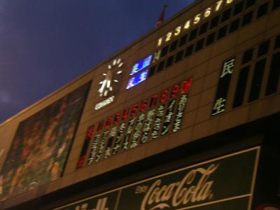 うちで踊ろう♪ その3 広島球場 奥田民生ひとり股旅ツアー