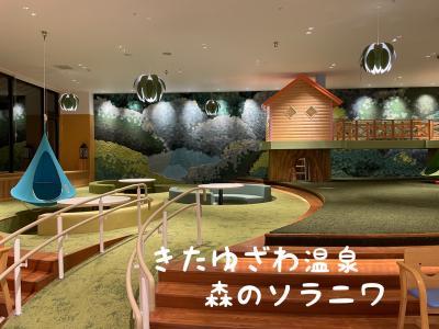 子連れにオススメ♪冬の「ソラニワ」へ★in北湯沢温泉