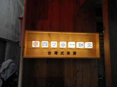 ランチde世界旅行ー3の5 台湾