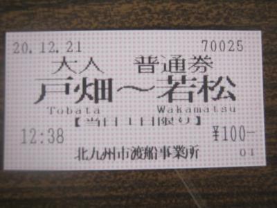 2020冬・中国(地方)の旅(パート10:福岡県(若戸渡船からの筑豊本線)編)