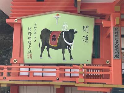 南紀白浜、勝浦、熊野古道巡り