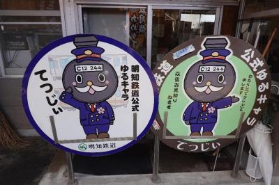 【大人鐡18】明知鉄道「食堂車(じねんじょ列車)」編