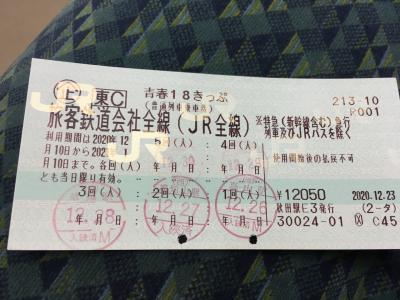 18切符で那須湯本温泉